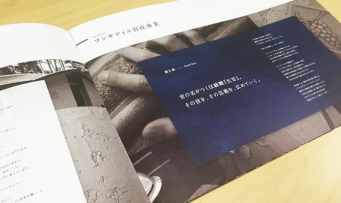 会社案内パンフレットデザイン制作実績2015_2_1