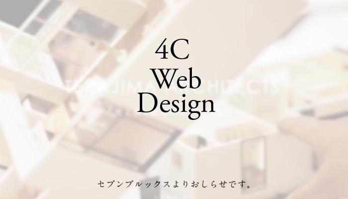 ウェブデザイン制作の4cwdをオープンしました。