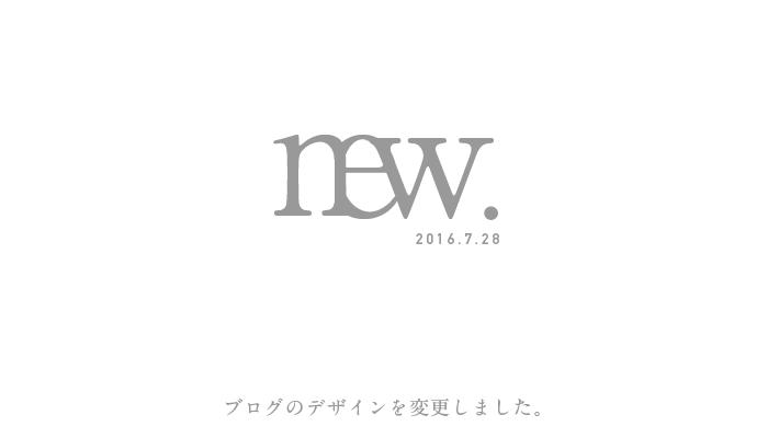 ブログのデザインを変更しました。