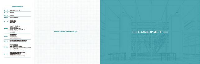建築デザイン・パース・製図・3D作図・オフィスデザイン関連企業会社案内実績/企業パンフレット制作実績