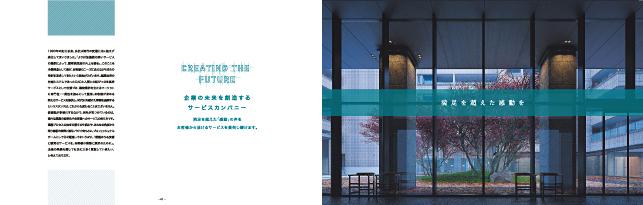 建築デザイン・製図・建築・インテリアデザイン・クリエイティブ関連企業会社案内/デザイン制作実績