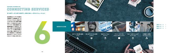 建築デザイン・図面・製図・施工・オフィスデザイン・店舗デザイン設計関連企業会社案内/パンフレット実績