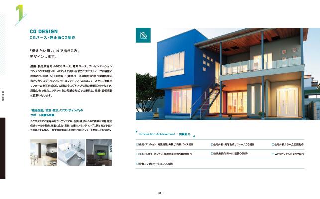建築デザイン・cad・デザイン・製図・設計関連企業会社案内/サービス案内制作実績