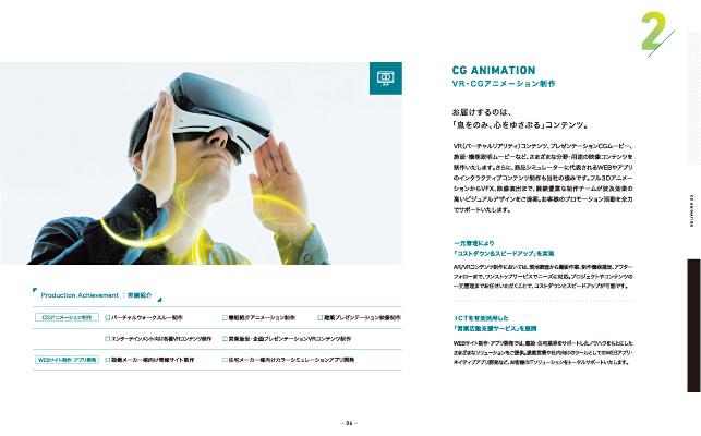 建築デザイン・IT関連・CG・製図・デザインクリエイティブ関連企業会社案内/パンフレット実績