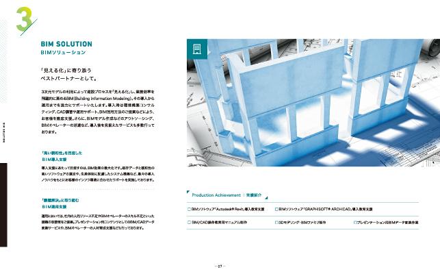 建築・設計・設備・専門サービス・製図関連企業会社案内/事業概要実績