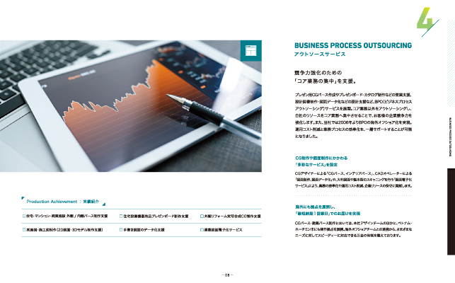 建築・設計・設備・専門サービス・デザイン製図関連企業会社案内/事業概要実績