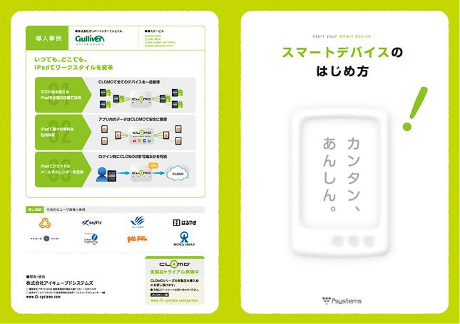 IT関連企業・クラウドサービスリーフレットデザイン実績2p