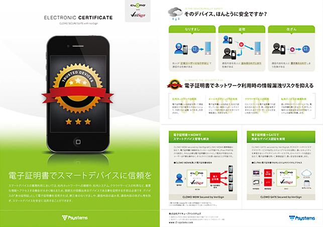 IT関連企業・クラウドサービスリーフレットデザイン実績1p