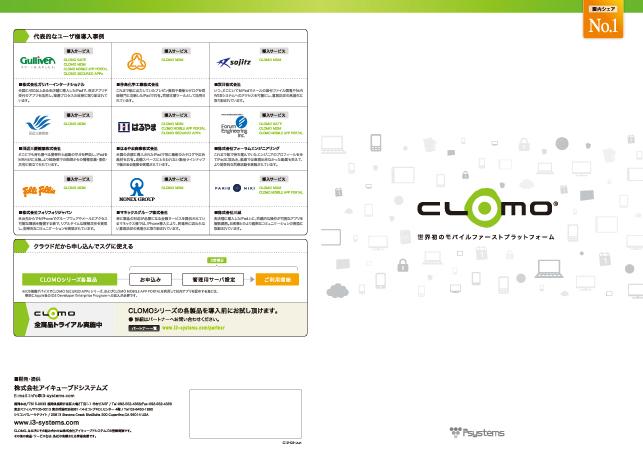 IT関連企業・クラウドサービスパンフレットデザイン実績1p