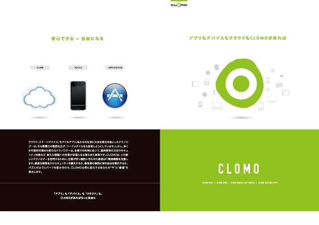 IT関連企業・クラウドサービスパンフレットデザイン実績2p