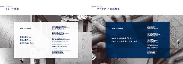 会社案内デザイン・外壁材・塗装・建材メーカー会社案内デザイン3P実績/メーカー