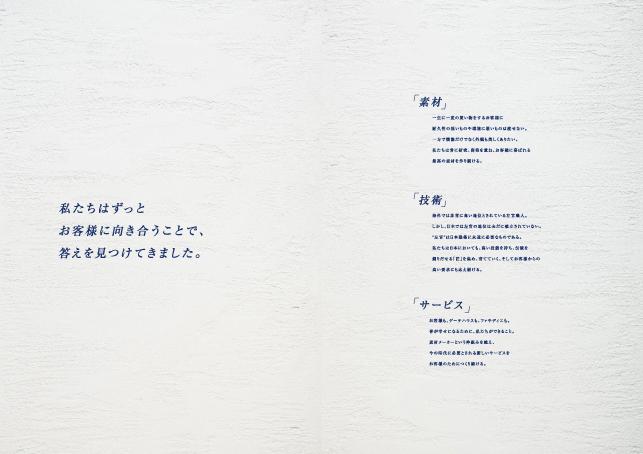 外壁・建材メーカーサービスパンフレットデザイン2P実績/メーカー