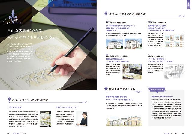 外壁・建材メーカーサービスパンフレットデザイン4P実績/メーカー