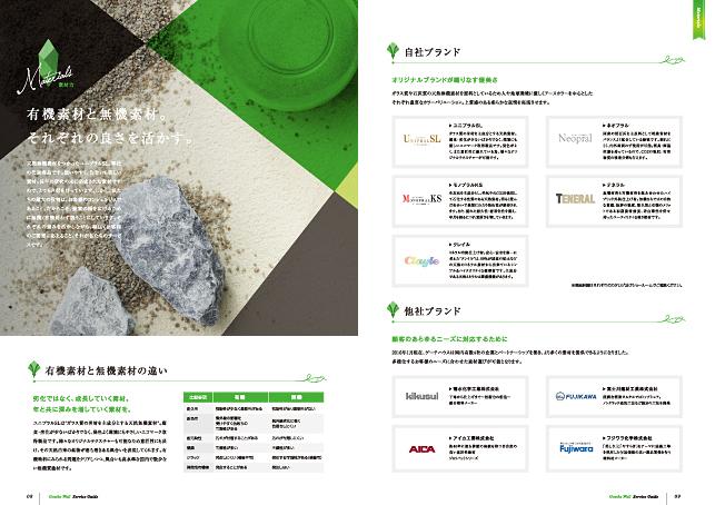 外壁・建材メーカーサービスパンフレットデザイン5P実績/メーカー
