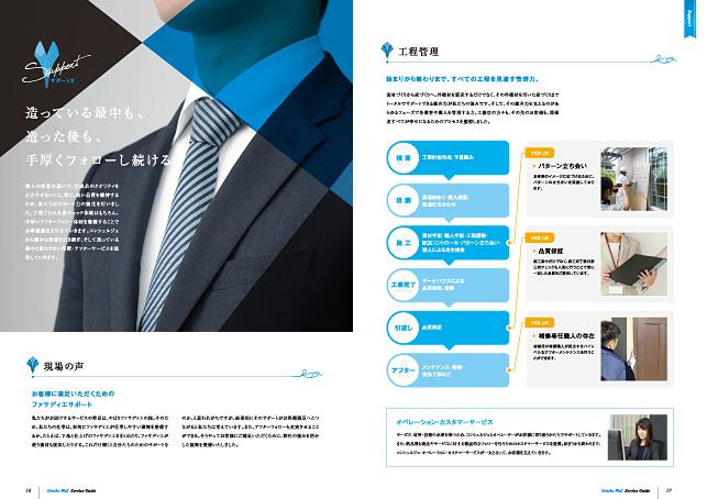外壁・建材メーカーサービスパンフレットデザイン6P実績/メーカー