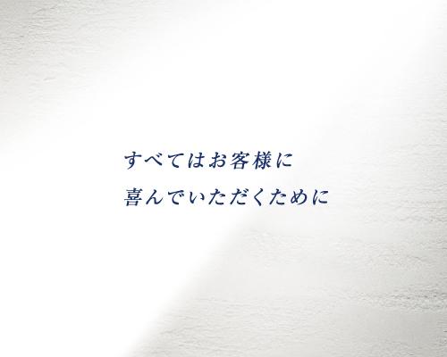 ゲーテハウス株式会社 様 SG
