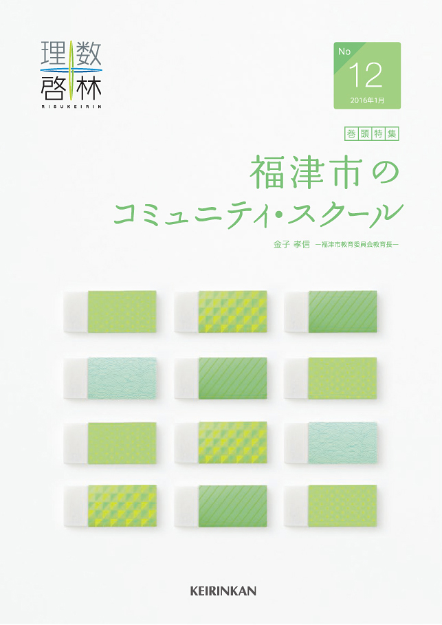 広報誌・季刊誌・教材パンフレット表紙デザイン実績/教育・テキスト・学校関連2p