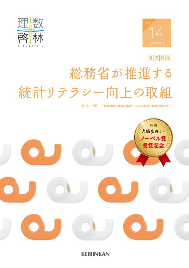 教材パンフレット表紙デザイン実績/教育・学校関連4p