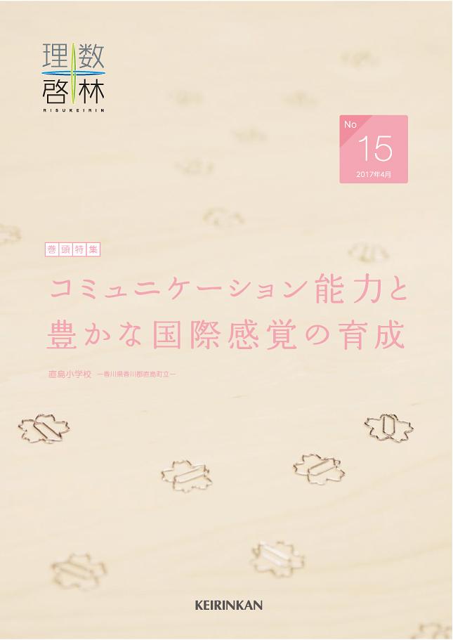 教材パンフレット表紙デザイン実績/教育・学校関連5p