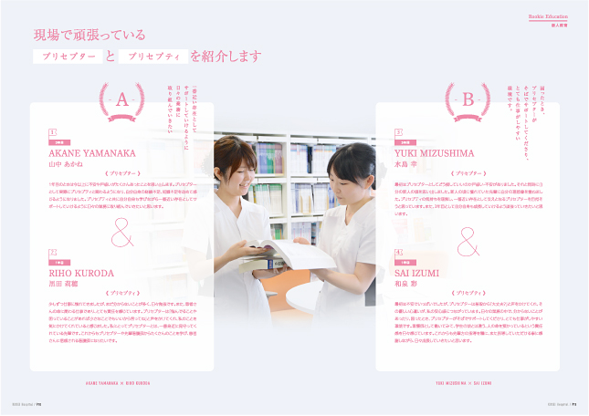 看護師採用パンフレットデザイン実績/病院・医院関連