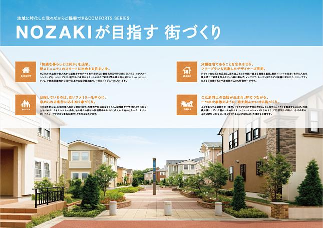 住宅建築・住宅建設関連会社、会社案内パンフレットデザイン2P実績