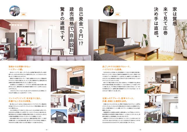 建築・建設関連会社、会社案内デザイン3P実績