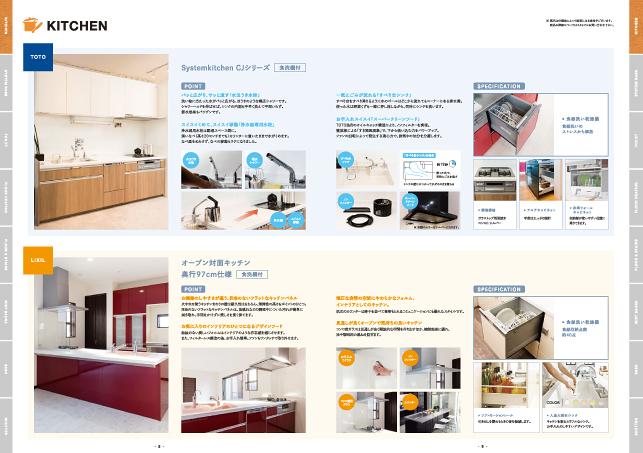 建築・住宅建設関連会社、会社案内デザイン5P実績
