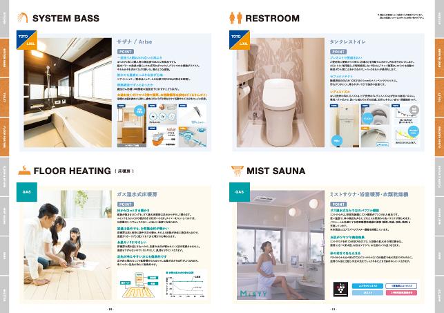 住宅建築・販売・建設関連会社/パンフレット会社案内デザイン6P実績