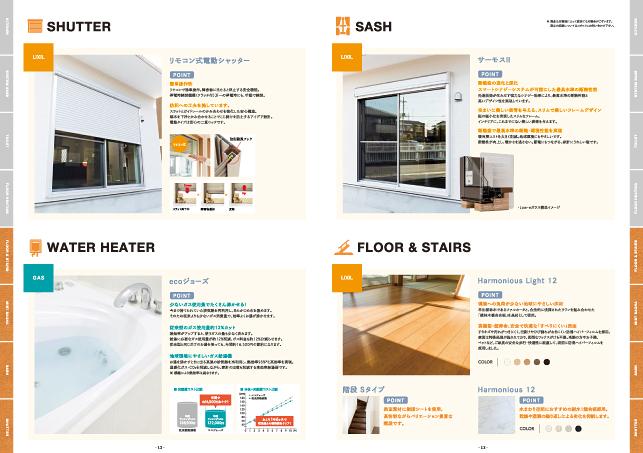 建築・販売・建設関連会社/パンフレット・会社案内デザイン7P実績