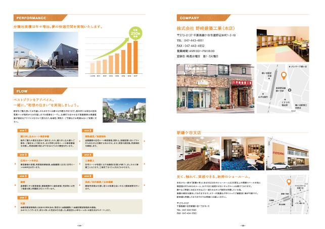 建築・住宅販売・建設関連会社/パンフレットデザイン・会社案内デザイン8P実績