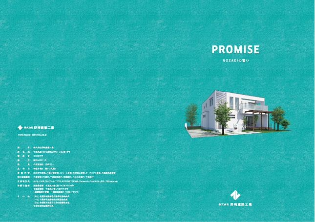建築・建設関連会社、会社案内デザイン1P実績