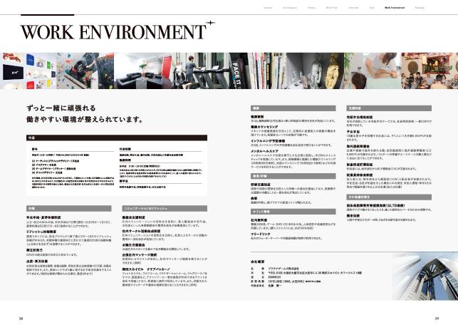 採用パンフレットデザイン実績・リクルーティングツール制作実績/ゲーム関連・制作会社