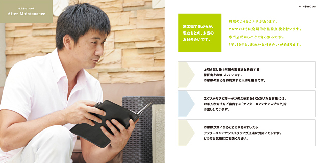 外構工事・外構デザインパンフレットデザイン10P実績/メーカー