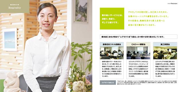 外構工事・ガーデンデザインパンフレットデザイン11P実績/メーカー
