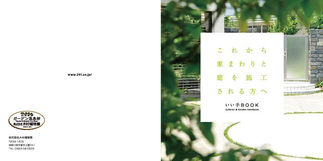外構工事・ガーデンデザインパンフレットデザイン1P実績/メーカー