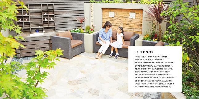 外構工事・ガーデンデザインパンフレットデザイン2P実績/メーカー