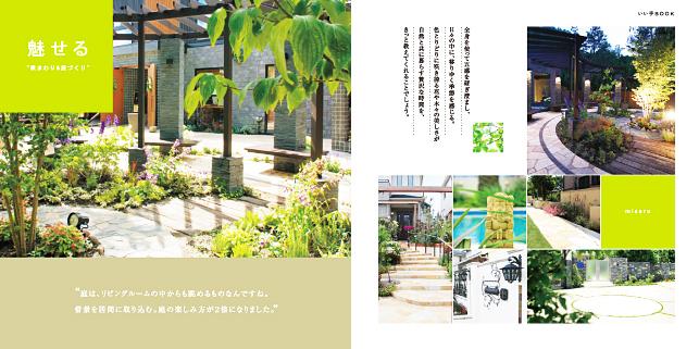 外構工事・ガーデンデザインパンフレットデザイン3P実績/メーカー