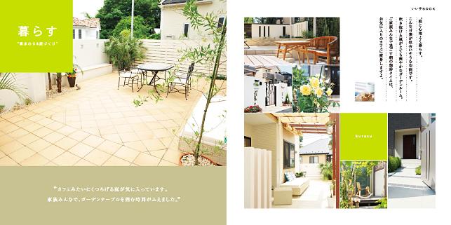 外構工事・洋風ガーデンデザイン建築施工パンフレットデザイン4P実績/メーカー