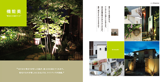 外構工事・ガーデンデザインパンフレットデザイン5P実績/メーカー