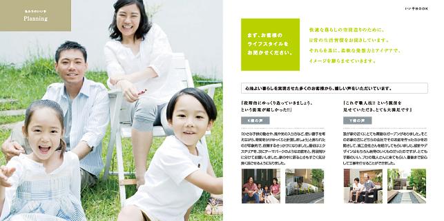 外構工事・ガーデンデザインパンフレットデザイン7P実績/メーカー