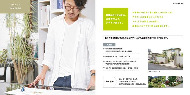 外構工事・ガーデンデザイン設計施工パンフレットデザイン8P実績/メーカー