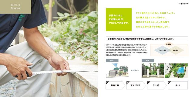 外構工事・ガーデンデザイン設計施工パンフレットデザイン9P実績/メーカー
