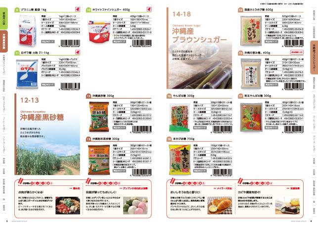 カタログデザイン3P実績/商社・メーカー