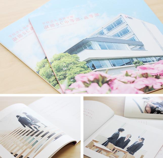 学校案内デザイン実績/中学校・高校スクールパンフレット1p