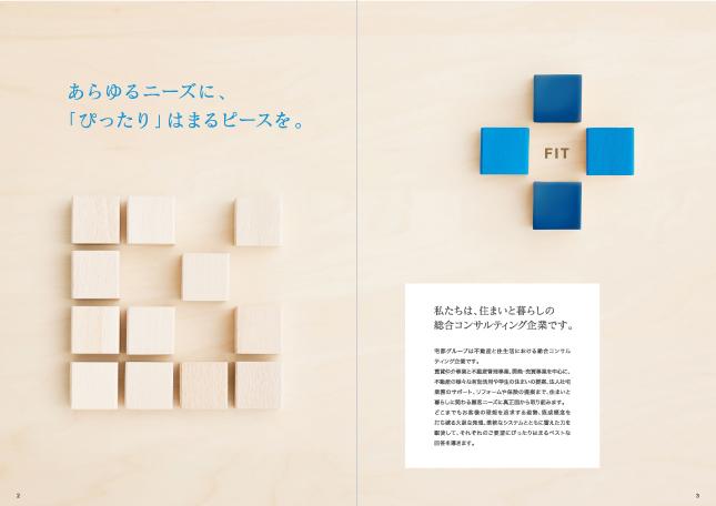 不動産販売・仲介事業/会社案内パンフレットのデザイン制作実績2P