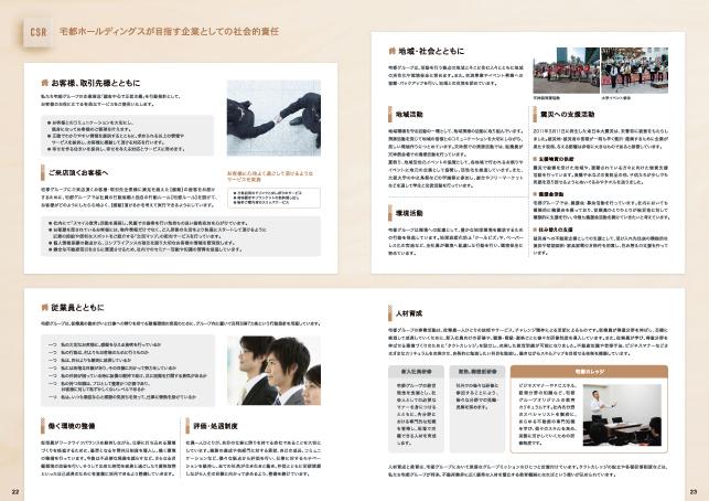 不動産仲介事業・ビル管理・ビルマネジメント事業/会社案内・会社概要パンフレットのデザイン制作実績5P