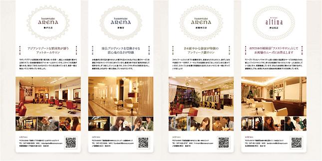 美容室・美容院・ヘアメイク採用パンフレットデザイン3P実績