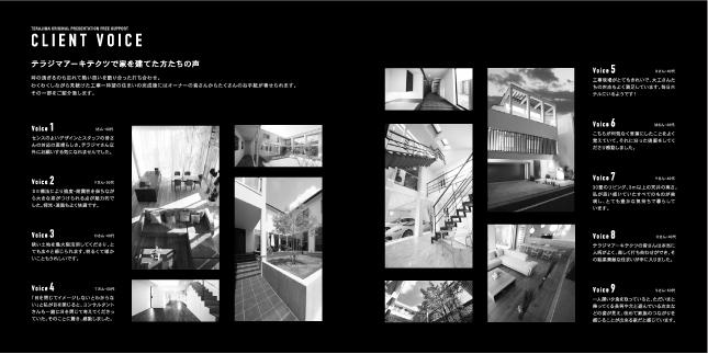 建築・建設設計関連デザイン事務所・建築事務所/パンフレットデザイン3P実績