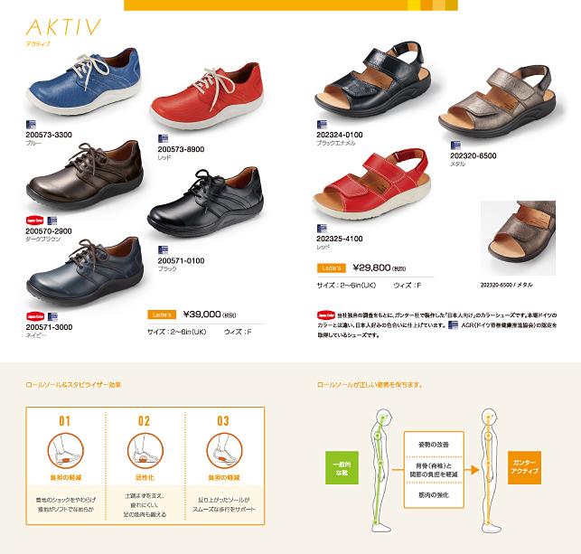レザースニーカー・商品カタログデザイン実績2015ss/輸入業・メーカー・製靴3p