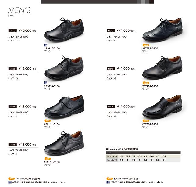 商品カタログデザイン実績2015ss/輸入販売・メーカー・製靴6p